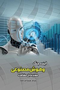 آینده جنگ و هوش مصنوعی