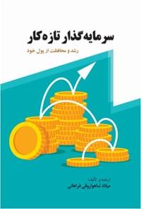 سرمایهگذار تازهکار؛ رشد و محافظت از پول خود