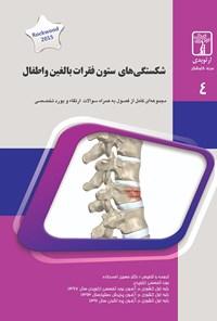 شکستگیهای ستون فقرات بالغین و اطفال