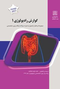 گوارش رادیولوژی ۱