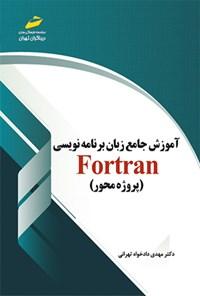 آموزش جامع برنامهنویسی Fortran (پروژه محور)