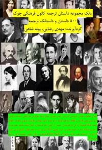 بانک مجموعه داستان ترجمه کانون فرهنگی چوک