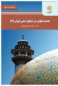 هندسهی نقوش در صنایع دستی ایران ۲