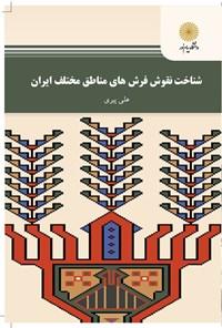 شناخت نقوش فرشهای مناطق مختلف ایران