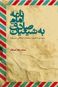 نامه امام صادق به شیعیان