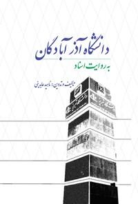 دانشگاه آذر آبادگان به روایت اسناد