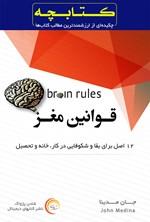 قوانین مغز