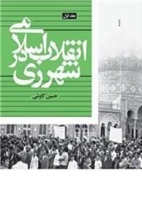 انقلاب اسلامی در شهرری؛ جلد اول