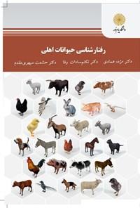 رفتارشناسی حیوانات اهلی