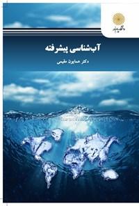 آبشناسی پیشرفته