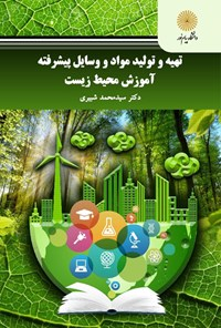تهیه و تولید مواد و وسایل پیشرفتهی آموزش محیط زیست