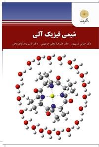 شیمی فیزیک آلی
