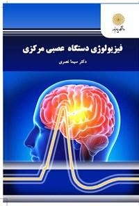 فیزیولوژی دستگاه عصبی مرکزی