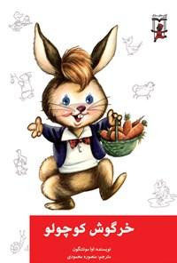 خرگوش کوچولو