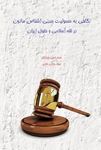 نگاهی به مسئولیت مدنی اشخاص مأذون در فقه اسلامی و حقوق ایران