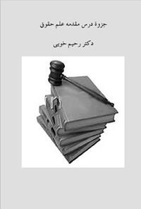 جزوهی درس «مقدمهی علم حقوق»