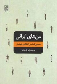 منهای ایرانی