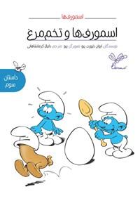 اسمورفها و تخم مرغ؛ داستان سوم