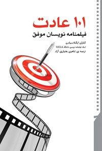 ۱۰۱ عادت فیلمنامهنویسان موفق