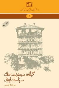 گیلان در سفرنامۀ سیاحان ایرانی