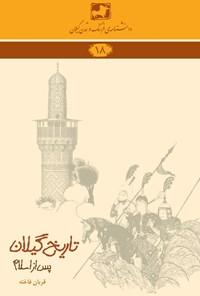 تاریخ گیلان پس از اسلام