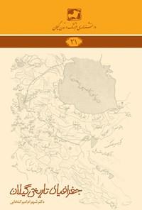 جغرافیای تاریخی گیلان
