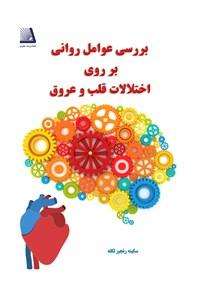 بررسی عوامل روانی بر روی اختلالات قلب و عروق