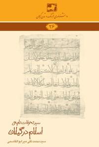 سیر تحولات تاریخی اسلام در گیلان