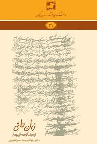 زبان تاتی