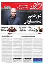 روزنامه فرهیختگان ـ شماره ۲۹۳۸ ـ ۱ دی ۹۸