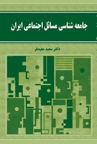 جامعهشناسی مسائل اجتماعی ایران