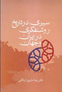 سیری در تاریخ روشنفکری در ایران و جهان