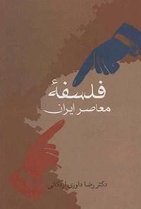 فلسفهی معاصر ایران