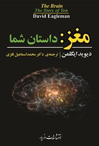 مغز؛ داستان شما