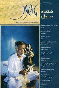 فصلنامه موسیقی ماهور ـ شماره ۲۸ ـ  تابستان ۸۴