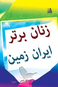 زنان برتر ایران زمین