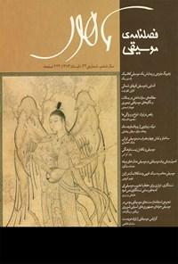 فصلنامه موسیقی ماهور _ شماره ۲۴_ تابستان ۸۳