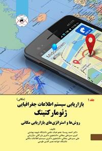 بازاریابی سیستم اطلاعات جغرافیایی (مکانی)