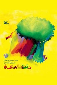 درخت خانهی ما