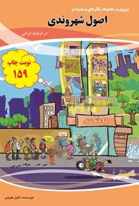اصول شهروندی در فرهنگ ایرانی