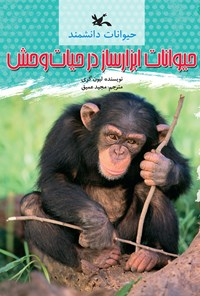 حیوانات ابزارساز در حیاتوحش