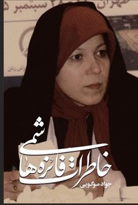 خاطرات فائزه هاشمی