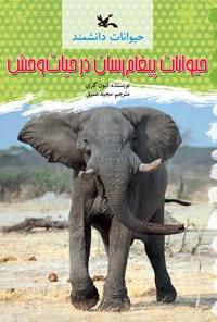 حیوانات پیغامرسان در حیات وحش