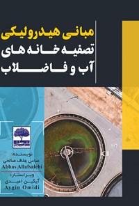 مبانی هیدرولیکی تصفیهخانههای آب و فاضلاب
