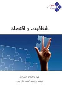 شفافیت و اقتصاد