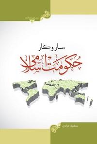 ساز و کارهای حکومت اسلامی
