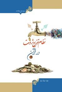 نظام توزیع ثروت در قرآن