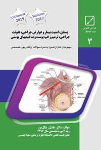 پستان، امنیت بیمار و عوارض جراحی، عفونت جراحی، ترمیم زخم، پوست و بدخیمیهای پوستی (جلد سوم)