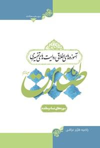 آموزههای اخلاق روایتهای تفسیری امام صادق (ع)