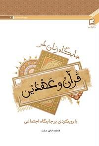 جایگاه زنان در قرآن و عهدین با رویکردی بر جایگاه اجتماعی